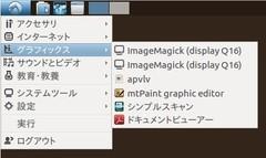 Lubuntu 16.04 英語