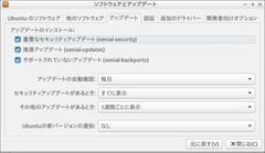Lubuntu 16.10 Upgrade 無し